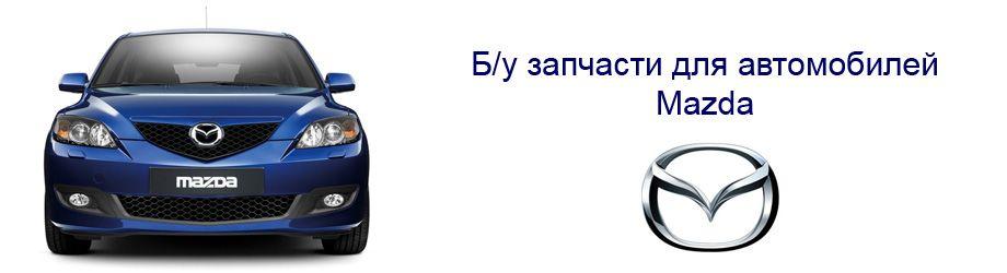 б/у запчасти для автомобилей Мазда