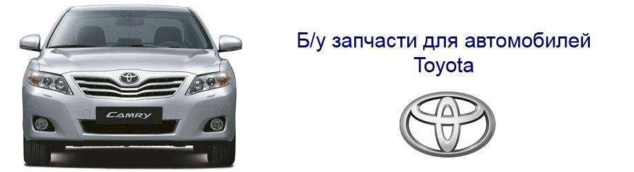 б/у запчасти для автомобилей Тойота